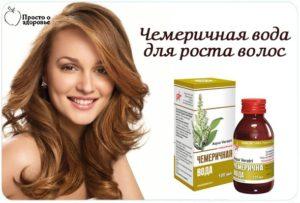 chemerichnaya-voda-dlya-rosta-volos